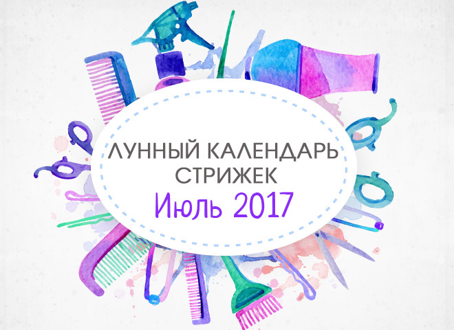 Місячний календар стрижок на липень 2017