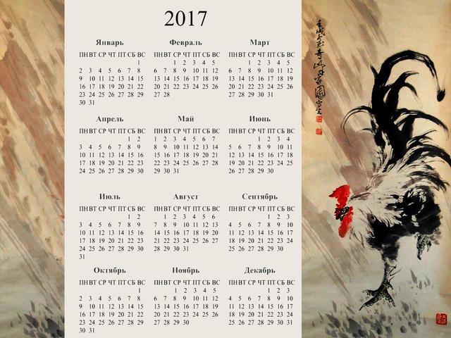 Прикольные картинки про работу для настроения - Календарь