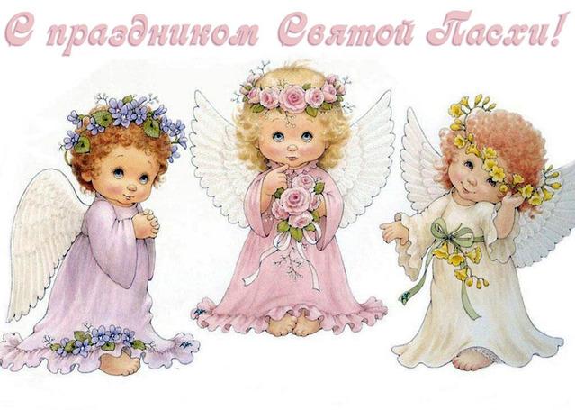 Красивые открытки на Пасху
