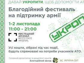 Благодійний арт-фестиваль УКРОП