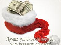 Кучу денег в Новом году 2015