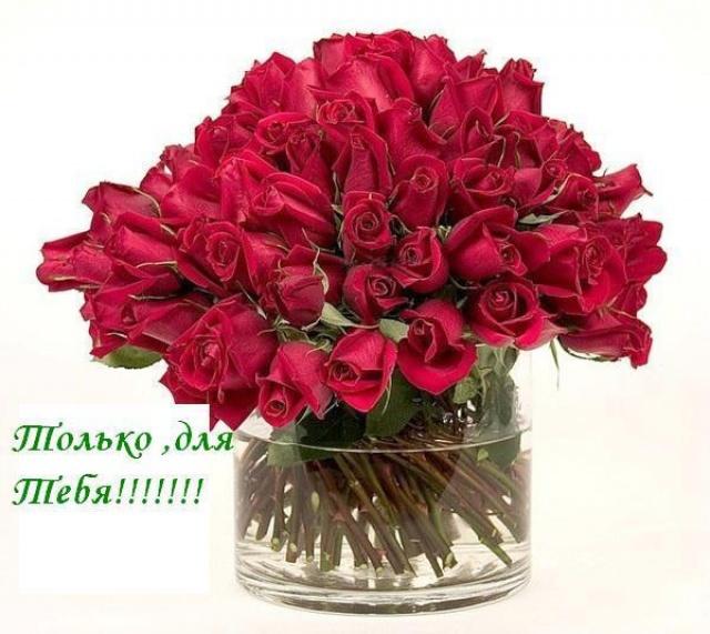 Красивая открытка с розами только для тебя