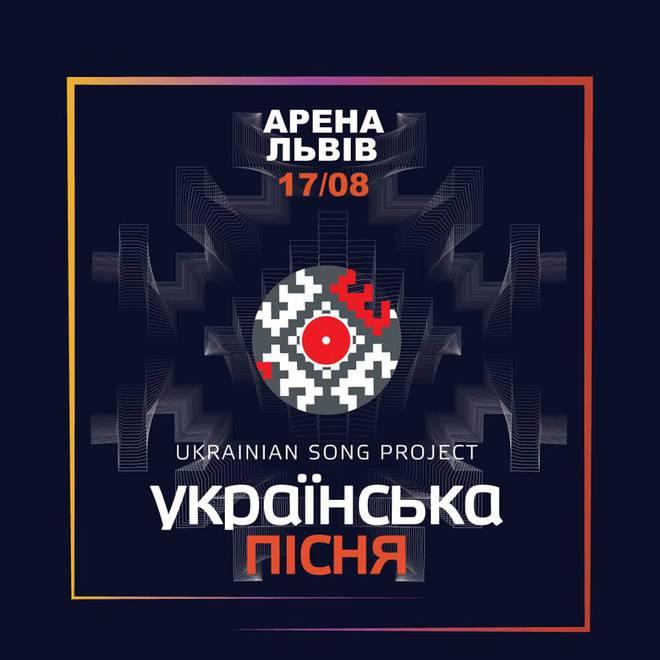 """Шоу европейского формата – """"Ukrainian Song Project"""""""
