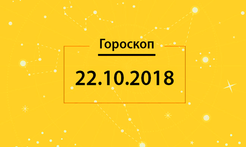 Гороскоп на сьогодні, 22 жовтня 2018 року, для всіх знаків Зодіаку
