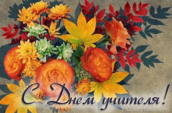 Яркие открытки ко дню учителя