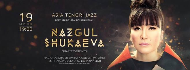 Назгуль Шукаева