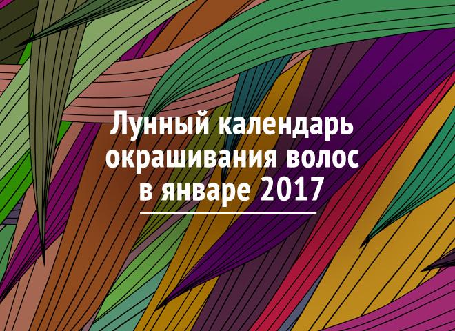 Лунный календарь окрашивания волос на январь 2017