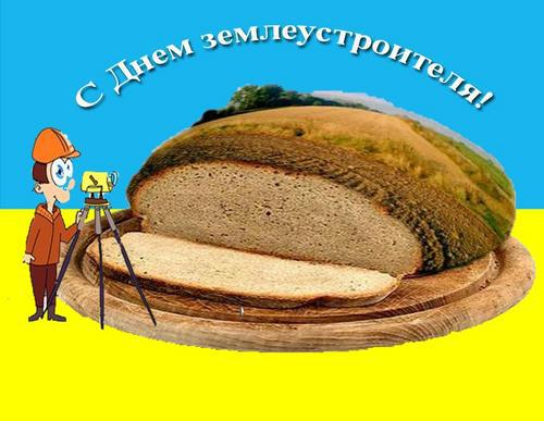 Открытка с Днем землеустроителя Украины