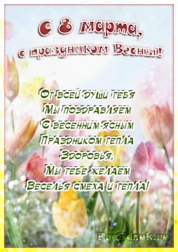 С 8 марта, с праздником весны