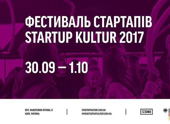 Как создать успешный стартап: в Киеве пройдет фестиваль креативных и социальных проектов
