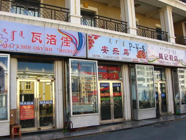 Вивіски в Китаї: мая твая панімайя