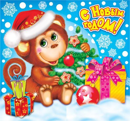 Милые открытки с Новым годом обезьяны 2016