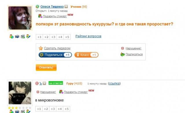 Топ маразмов с меил.ру