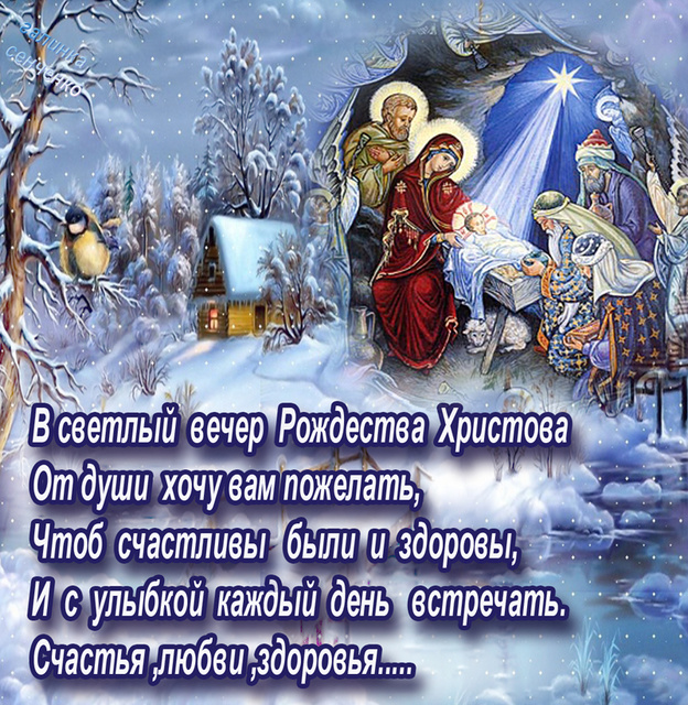 Открытки на Рождество Христово 2014