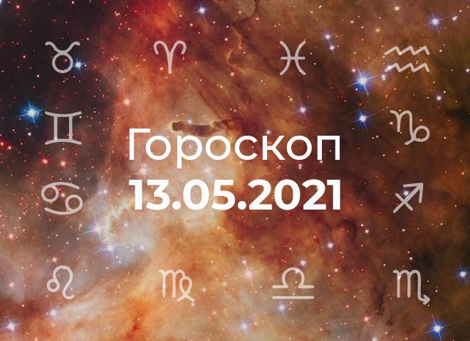 Гороскоп на травень 2021