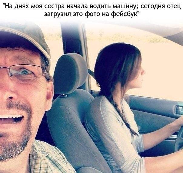 Реакция папы на вождение дочери