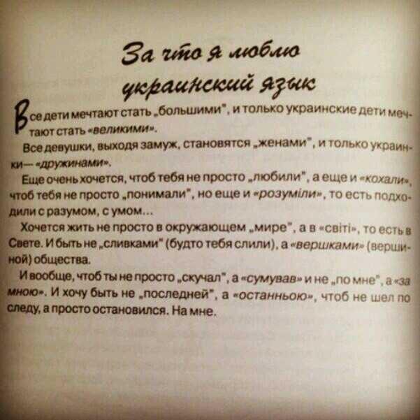 За що я люблю українську мову