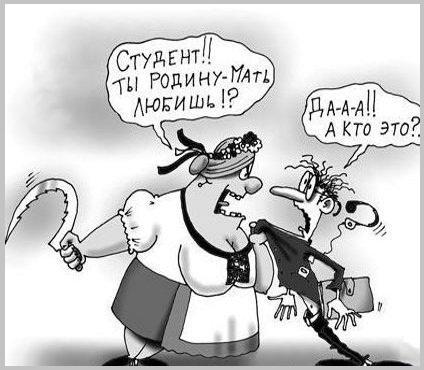 Любите родину - мать вашу)