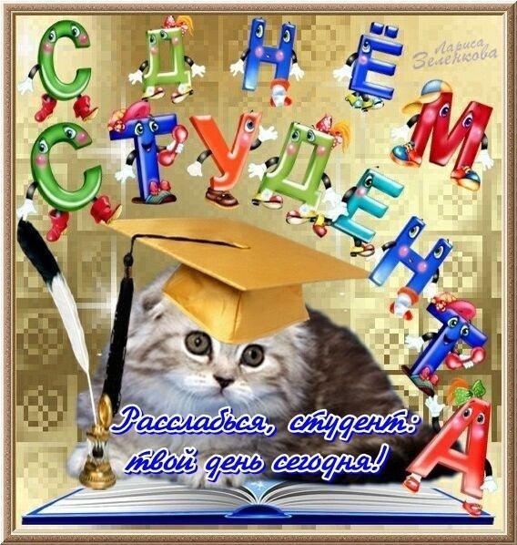 Няшная открытка ко дню студента