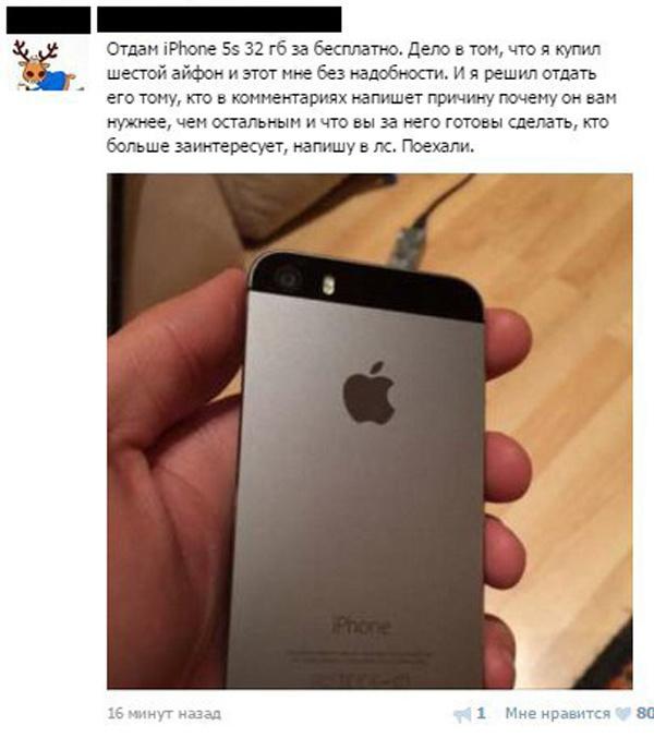 На что ты пойдешь ради iPhone