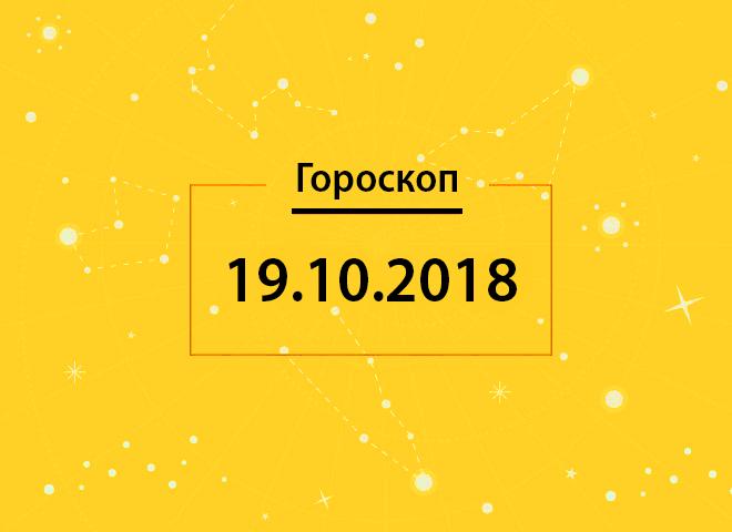 Гороскоп на сегодня, 19 октября 2018 года, для всех знаков Зодиака