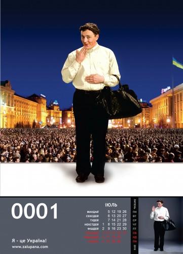 Календар Лупана - самого чесного кандитата в президенти