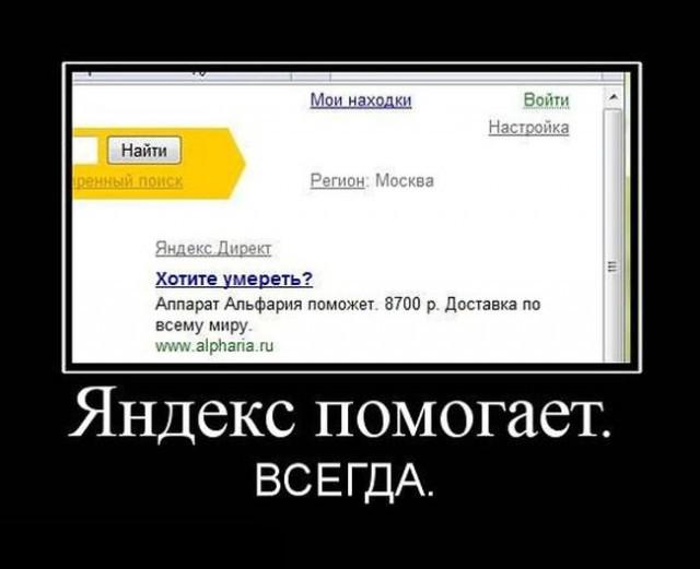 Демотиватор про яндекс
