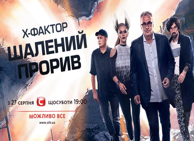 """Х-фактор"" 7 сезон 2016"