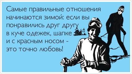 ТОП 15 Atkritok про зиму