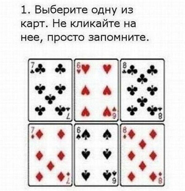 """Иллюзия обмана """"Угадай карту"""". Прикол"""