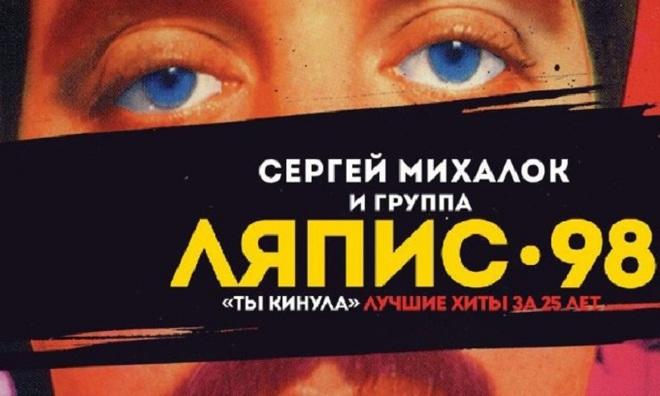 Лучшие концерты марта в Киеве: Сергей Михалок и группа ЛЯПИС 98