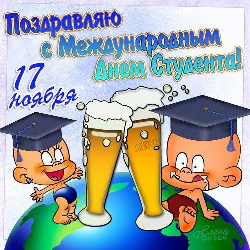 Поздравляю с Международным днем студента