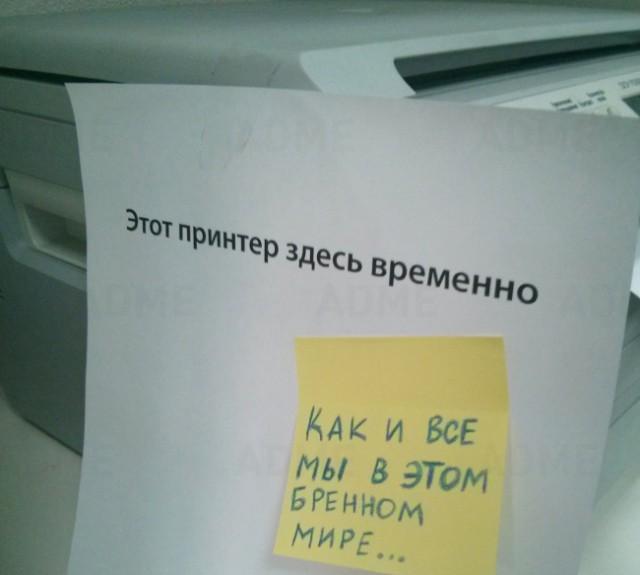 ТОП 13 лучших офисных записок