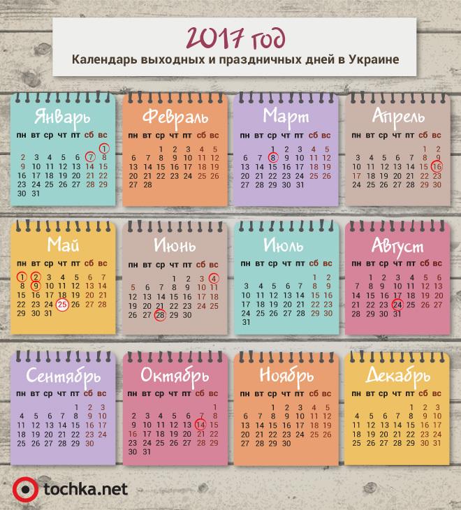 Календарь праздников и выходных на 2017 год в Украине