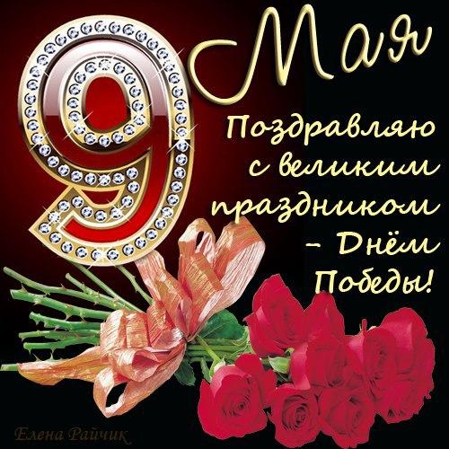 Поздравления с 9 мая красивые прикольные