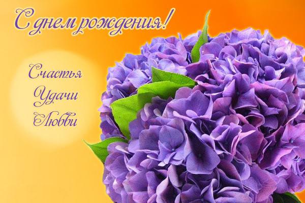 Красивые цветы ко Дню Рождения