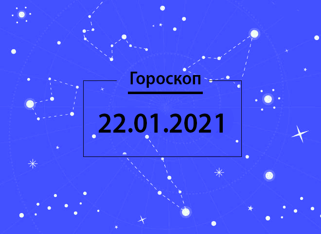Гороскоп на январь 2021