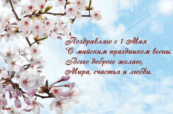 Поздравление на 1 мая!