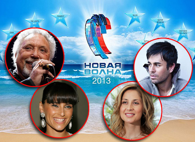 Кого вы хотите видеть на Новой волне 2013 из зарубежных звезд