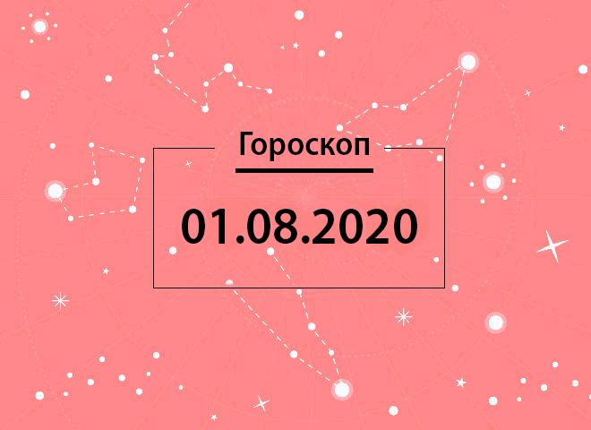 Гороскоп на серпень 2020