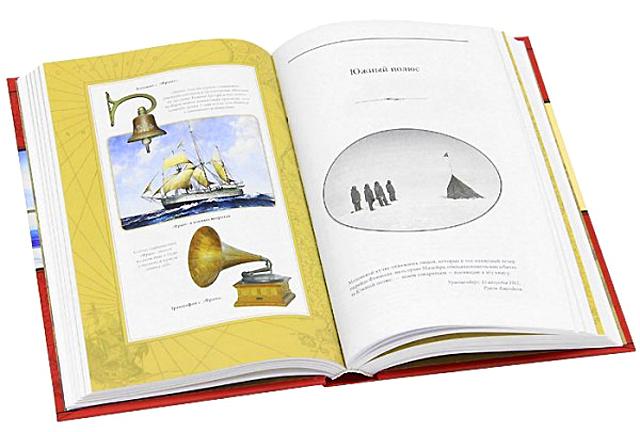 Книги для мандрівника: Руал Амундсен «Моє життя»