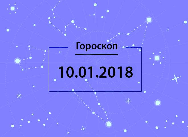 Гороскоп на январь 2018