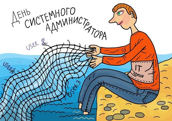 День сисадмина открытка