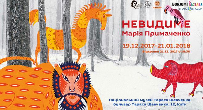 Куда пойти в Киеве: выходные 22 - 24 декабря