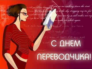 Міжнародний день перекладача