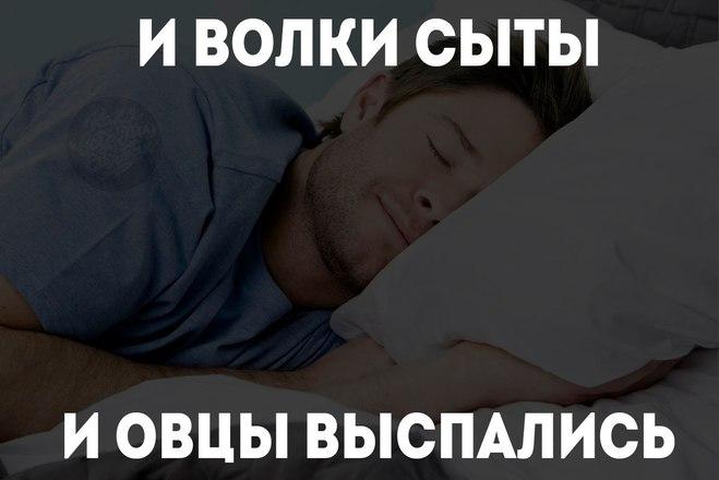 Пословицы и поговорки о сне