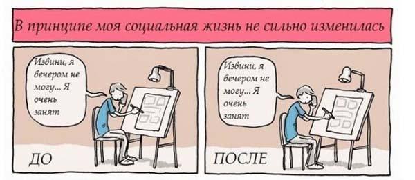 Комиксы про отцов