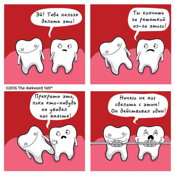 Зубные комиксы