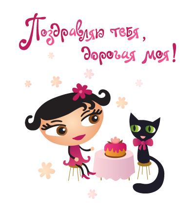 Открытка с Днем рождения подруге