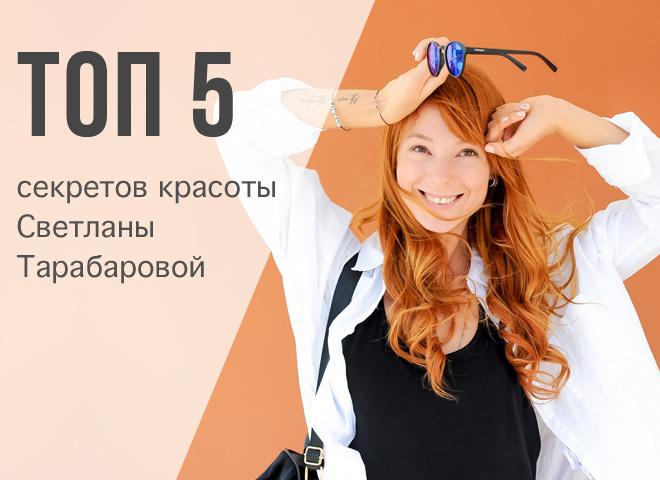ТОП-5 секретов красоты Светланы Тарабаровой